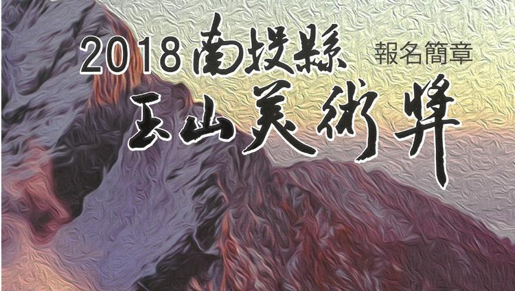 2018南投縣玉山美術獎報名簡章