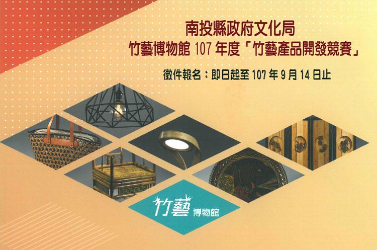 竹藝博物館107年度竹藝產品開發競賽