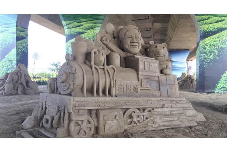 2018年南投縣沙雕文化展全國攝影比賽