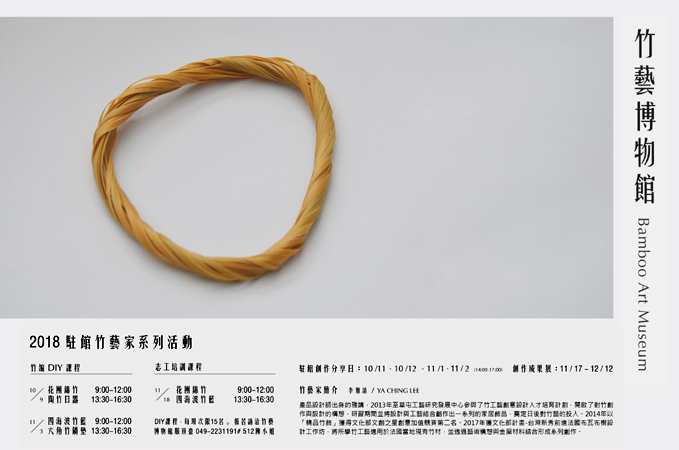 竹藝博物館 2018 駐館竹藝家系列活動
