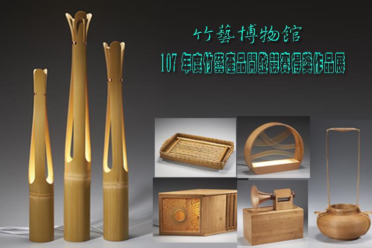 竹藝博物館107年度竹藝產品開發競賽得獎作品展