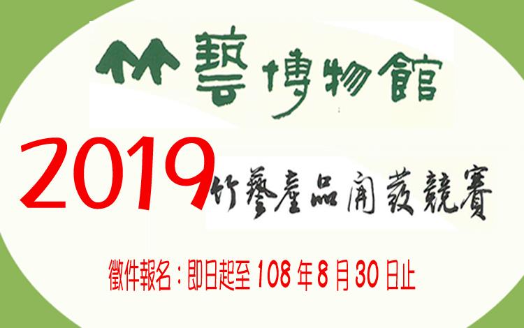 竹藝博物館「108年度竹藝產品開發競賽」開始報名