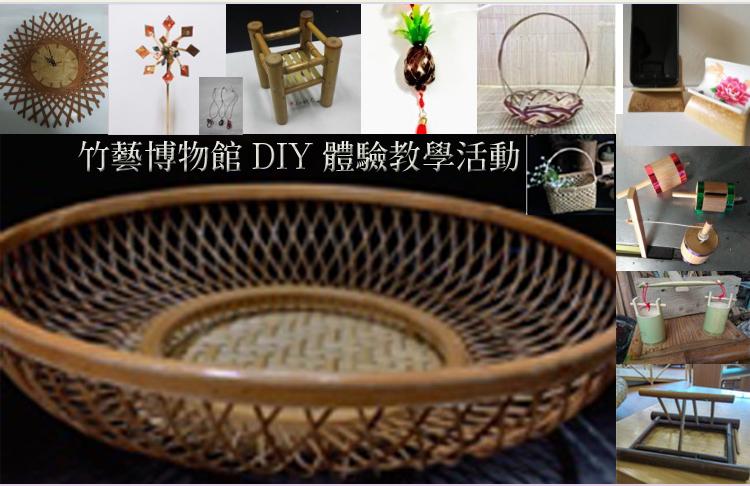 竹藝博物館DIY體驗教學