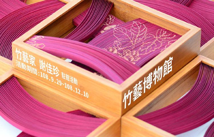 竹藝博物館駐館竹藝家駐館活動