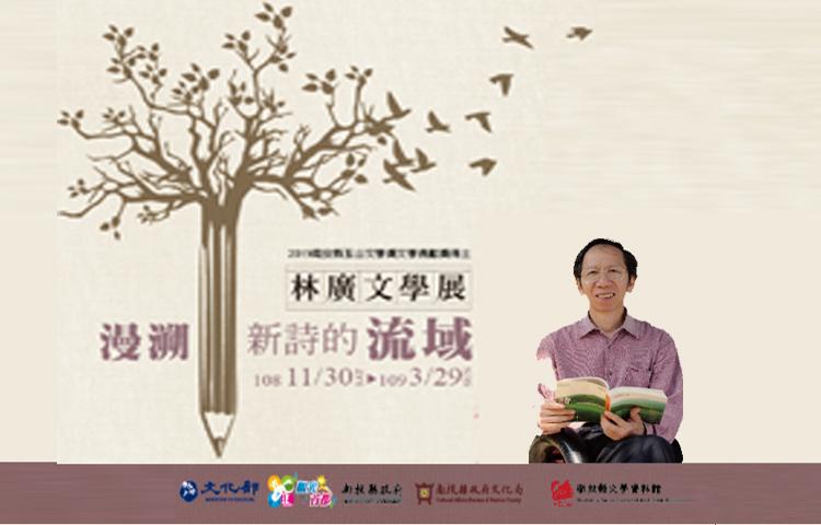 漫溯新詩的流域-林廣文學展