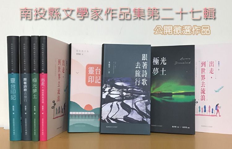 南投縣文學家作品集第二十七輯