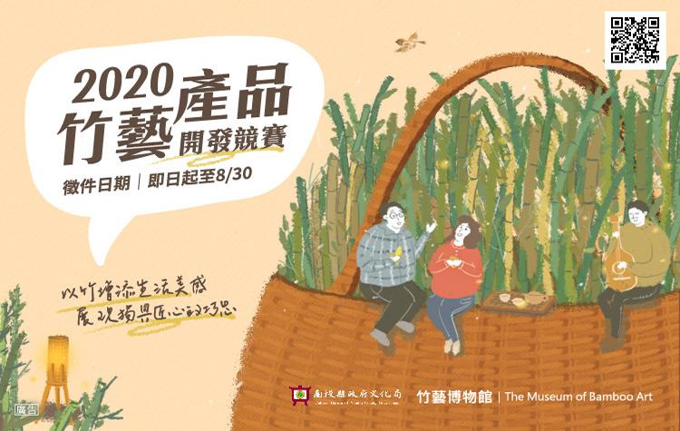 竹藝博物館「2020竹藝產品開發競賽」