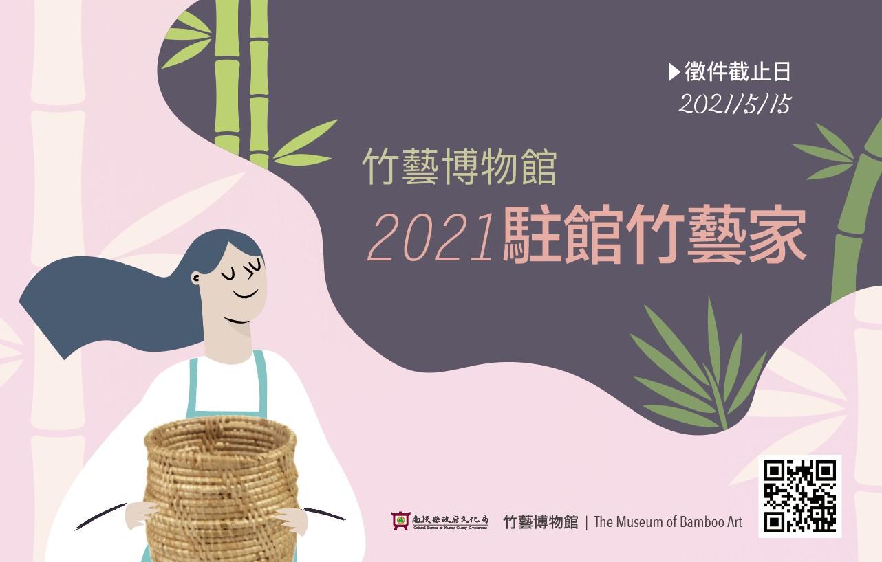 竹藝博物館2021駐館竹藝家徵選