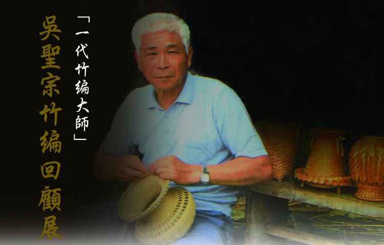一代竹編大師吳聖宗竹編回顧展.jpg