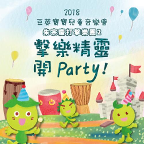 朱宗慶打擊樂團2-2018豆莢寶寶兒童音樂會~擊樂精靈開Party
