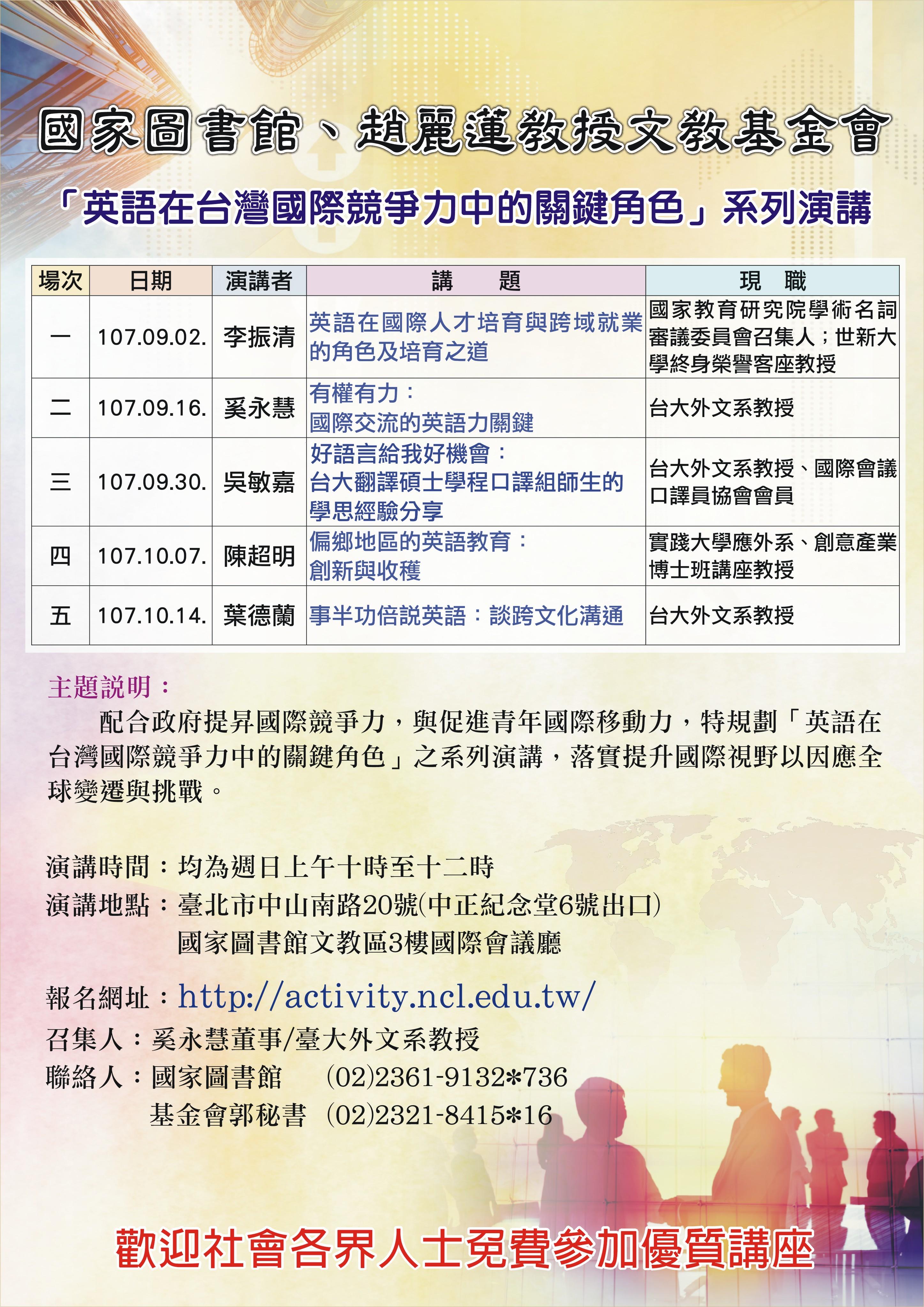 「英語在臺灣國際競爭力中的關鍵角色」系列演講海報