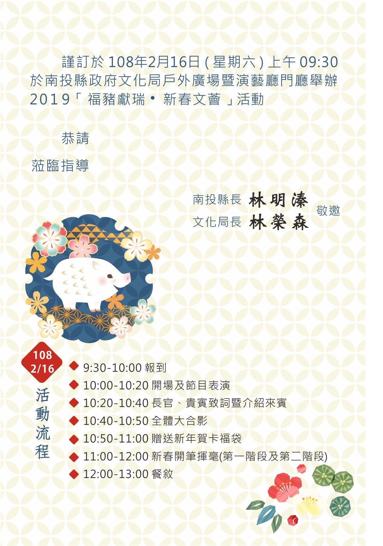 2019新春文薈邀請卡-1