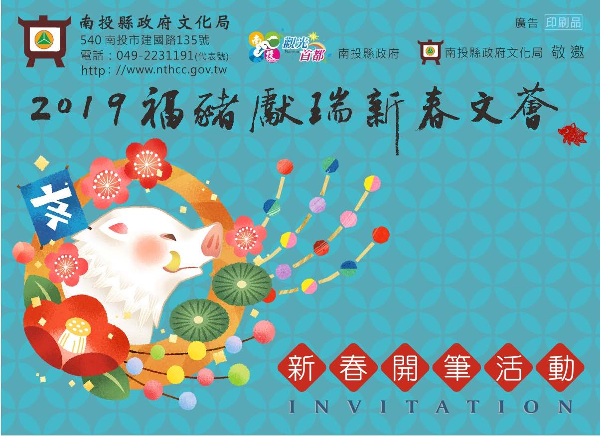 Image-2019新春文薈邀請卡-2