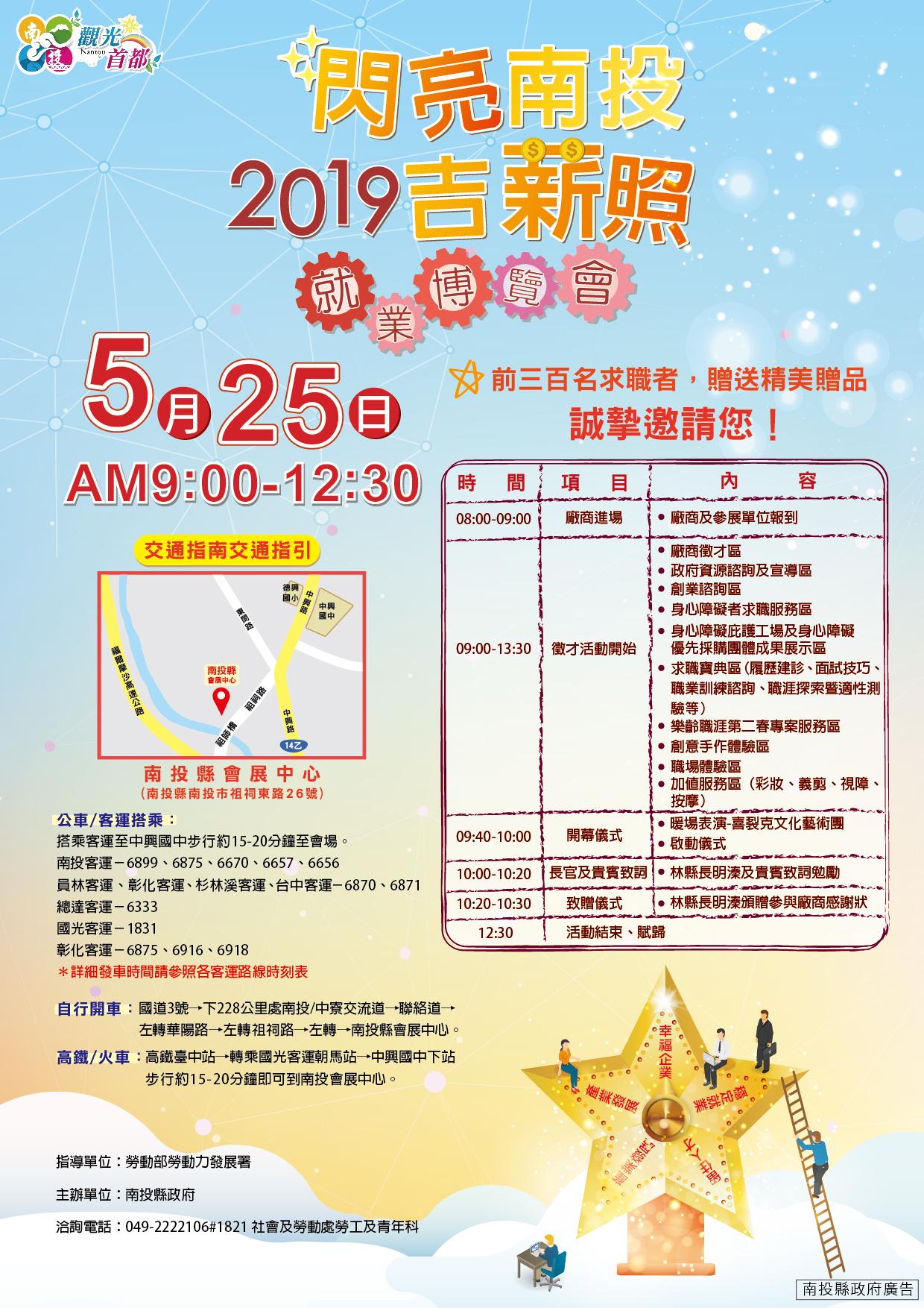 Image-「2019閃亮南投.吉薪照」就業博覽會海報
