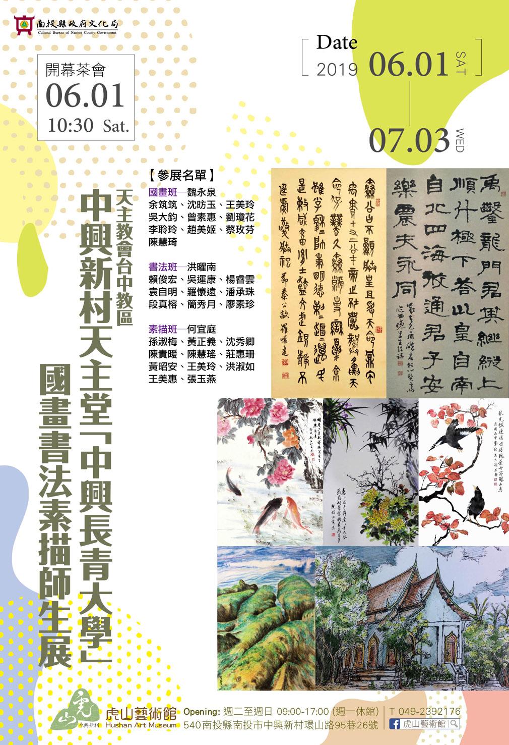 Image-中興長青大學.jpg