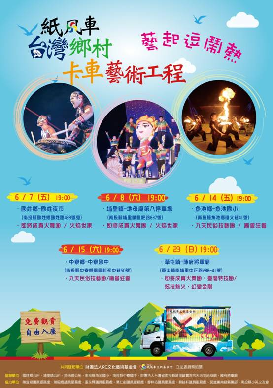 Image-紙風車台灣鄉村卡車藝術工程巡迴演出DM