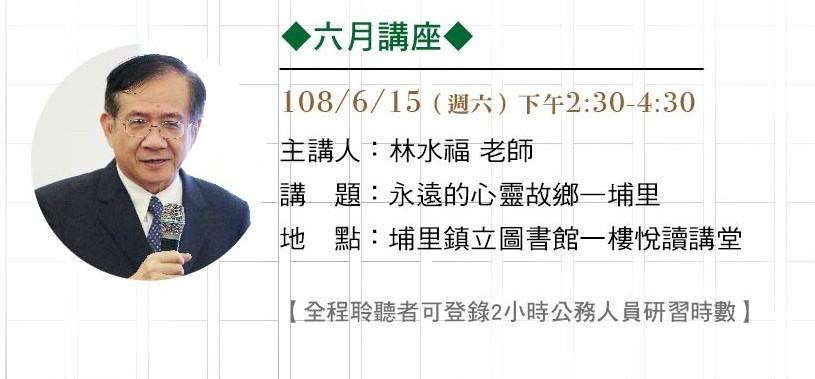 Image-林水福老師演講「永遠的心靈故鄉-埔里」