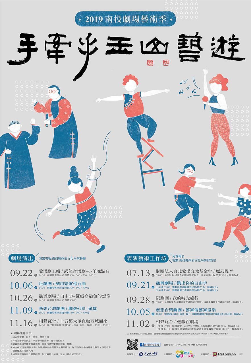 Image-「2019南投劇場藝術季-手牽手玉山藝遊」系列活動