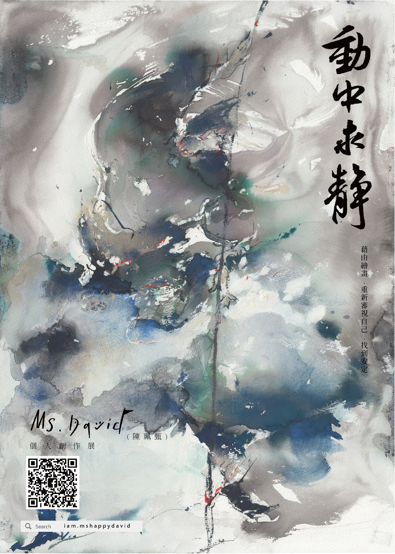Image-動中求靜-Ms.David個人創作展-1.jpg