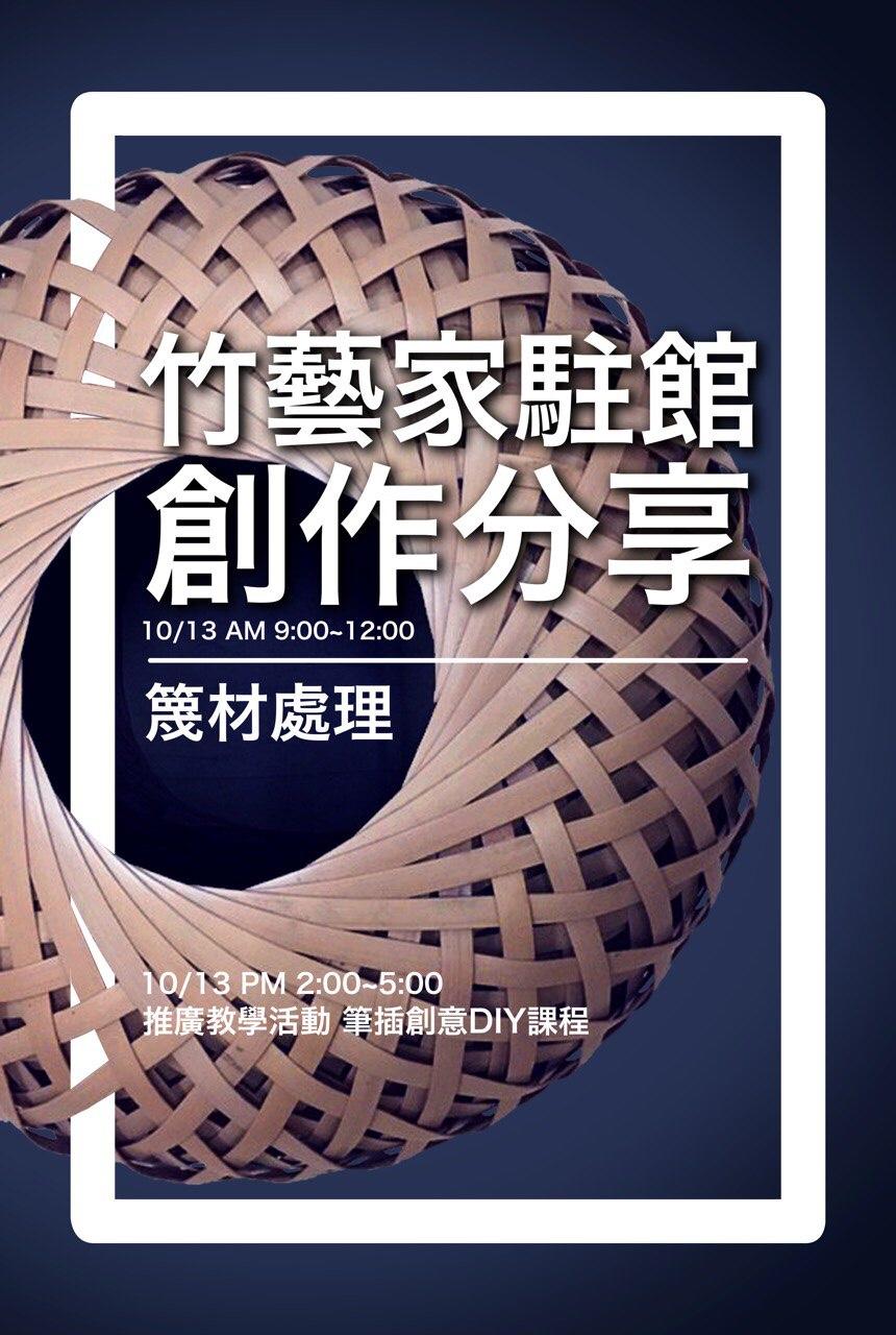 Image-駐館竹藝創作分享日