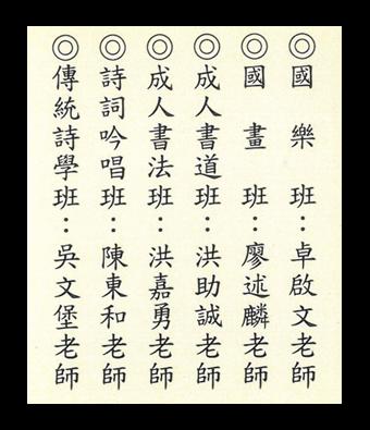 Image-南投藍田書院108年文史班成果展-2