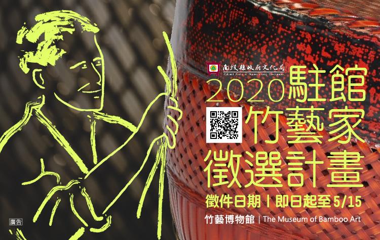 Image-竹藝博物館2020駐館竹藝家徵選.jpg