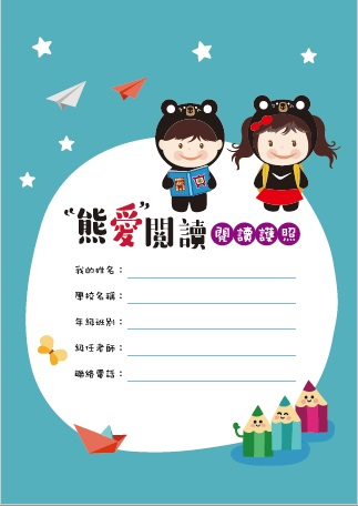 Image-熊愛閱讀封面