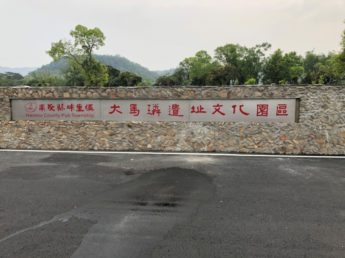 Image-大馬璘遺址文化園區
