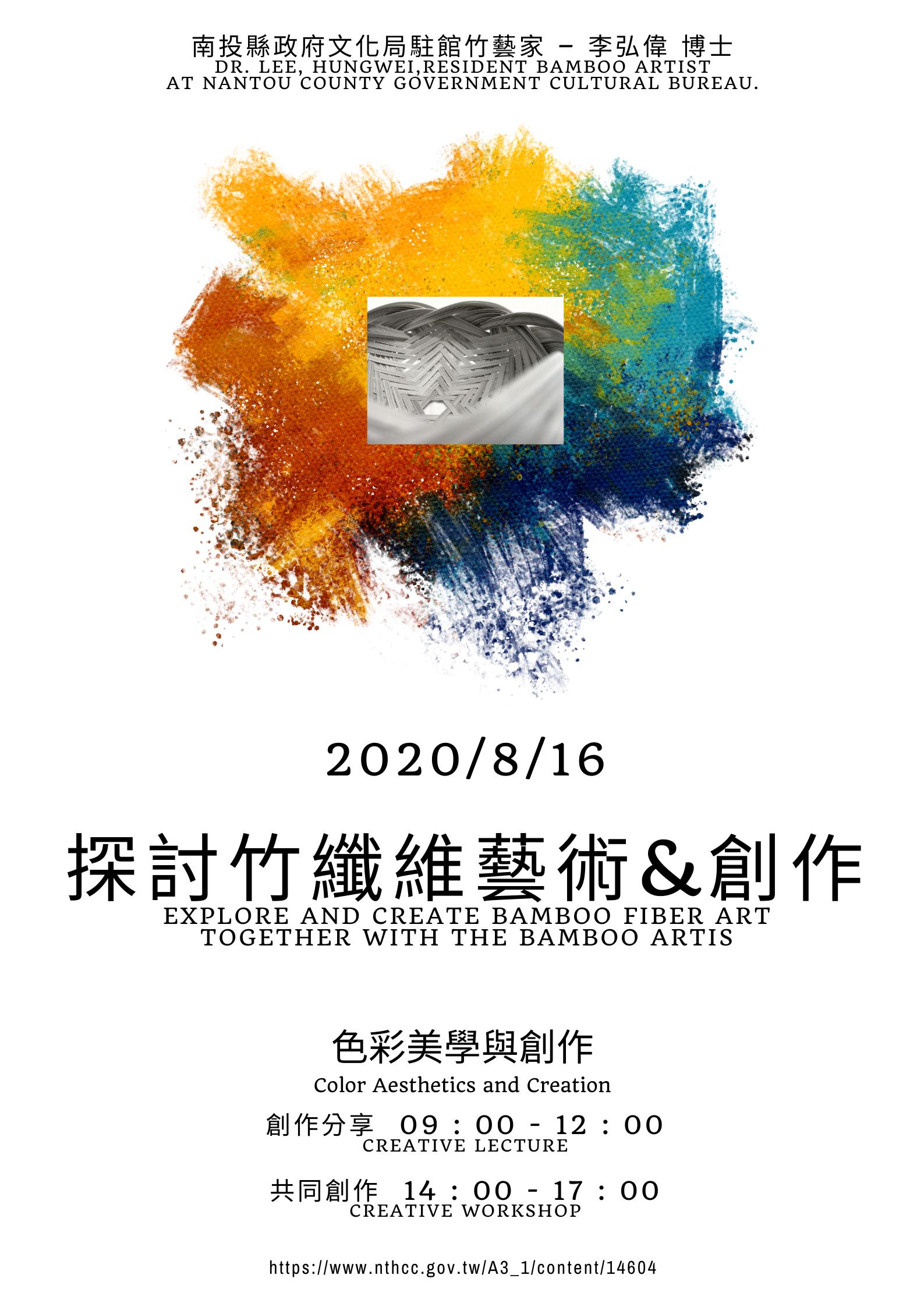 Image-0816分享_共創
