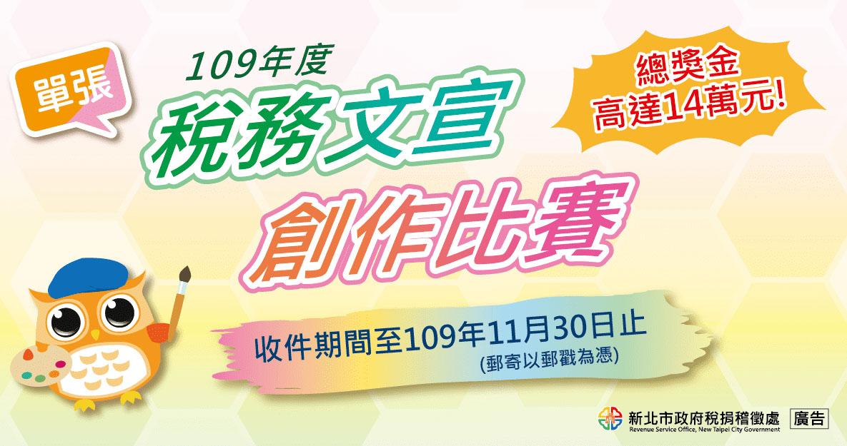 Image-109年度稅務文宣創作比賽廣告.jpg