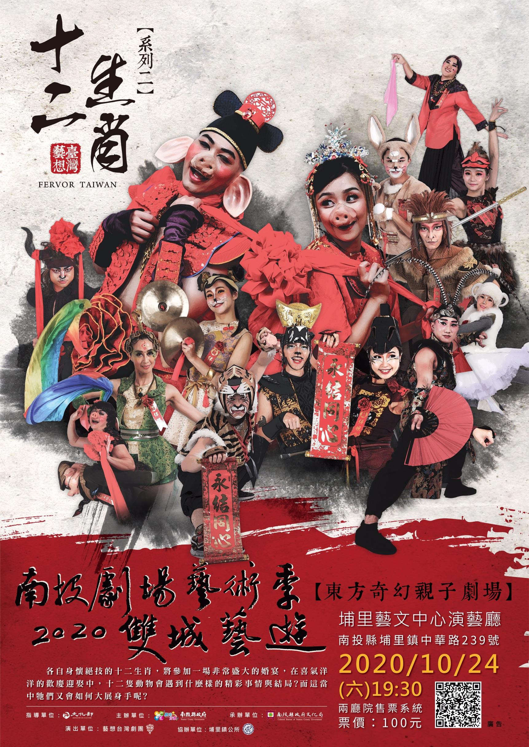 Image-藝想台灣劇團《豬喜臨門-十二生肖系列2》