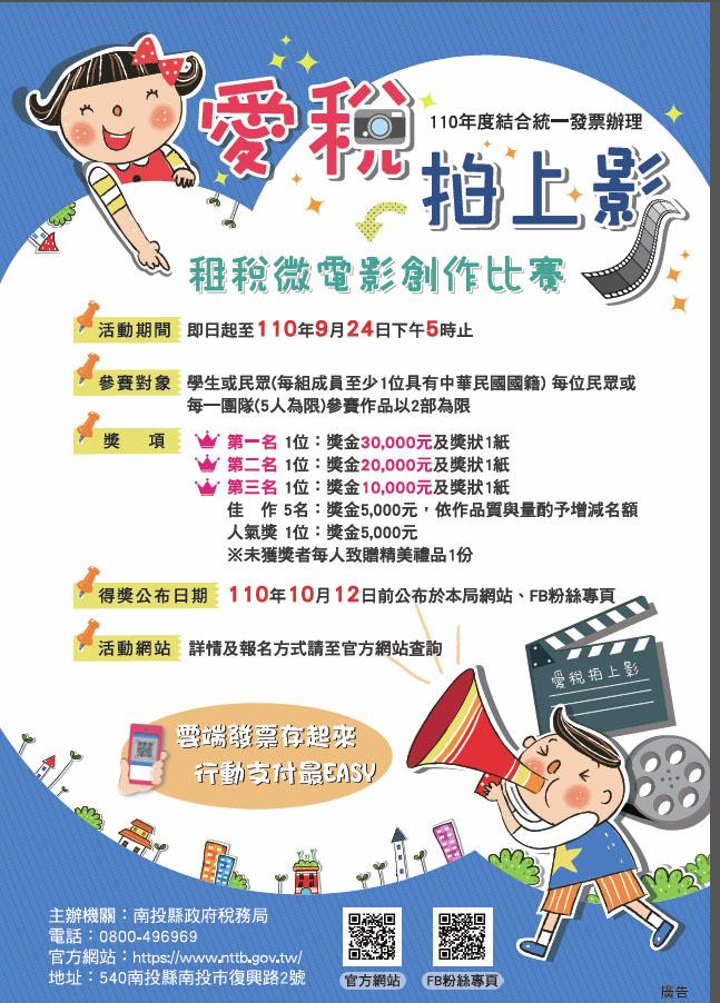 Image-稅務局「愛稅拍上影」租稅微電影創作比賽徵件活動