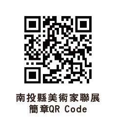 Image-2021南投縣美術家聯展簡章QR Code.jpg