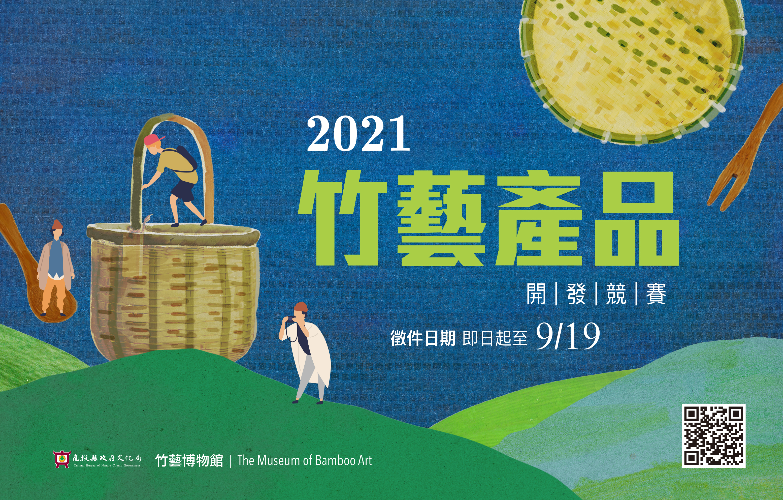 Image-2021竹藝產品開發競賽