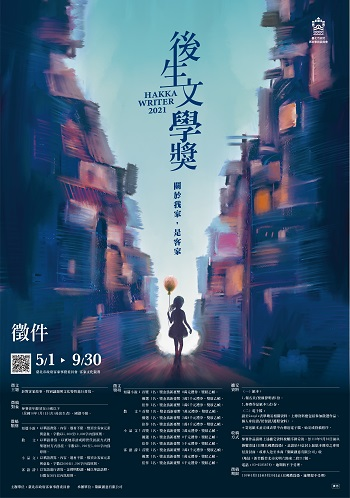 Image-2021後生文學獎-海報s