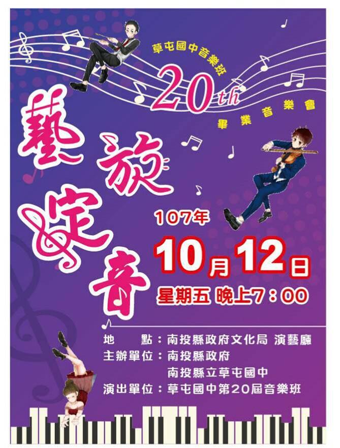 《藝弦定音》草屯國中音樂班第20屆畢業展演
