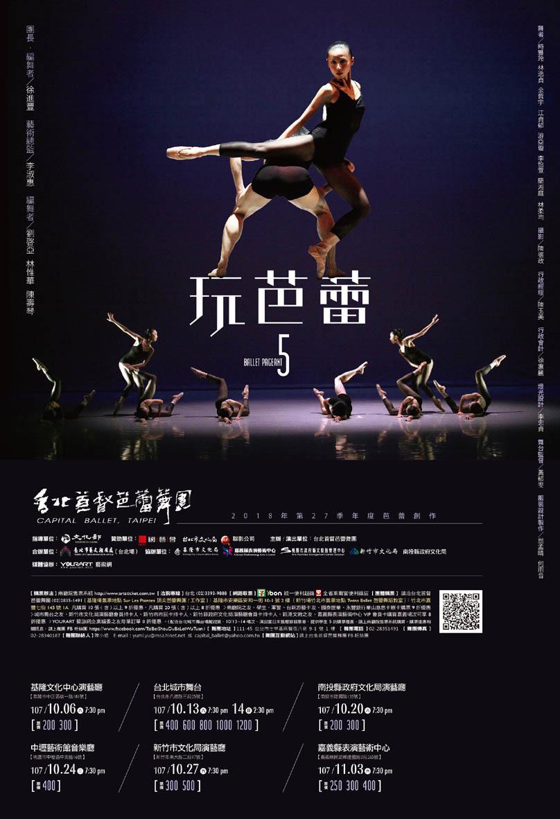 《玩芭蕾5》台北首督芭蕾舞團