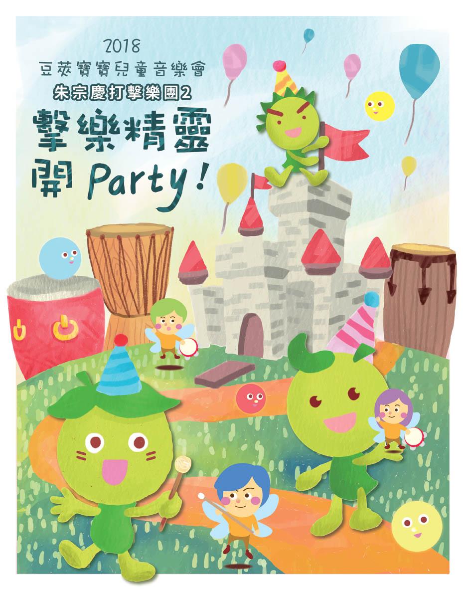 《2018豆莢寶寶兒童音樂會-擊樂精靈開party!》朱宗慶打擊樂2