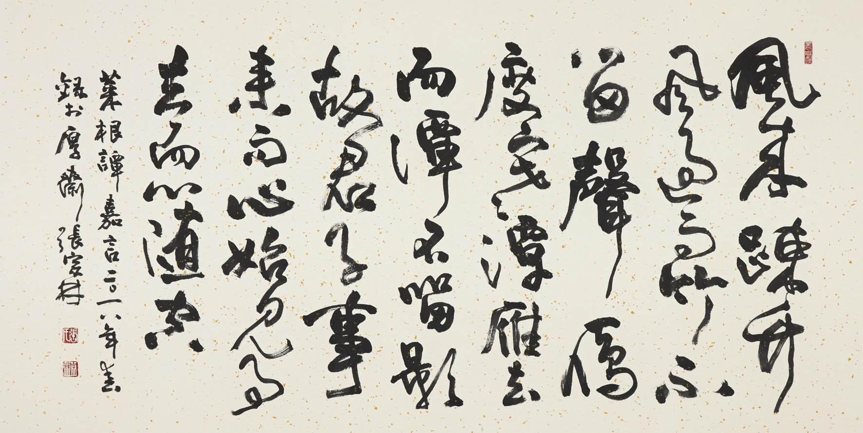 半百情緣-張宗林書法創作首次個展作品之一