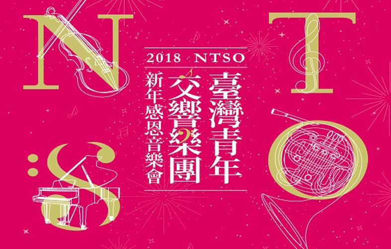 臺灣青年交響樂團-新年感恩音樂會DM