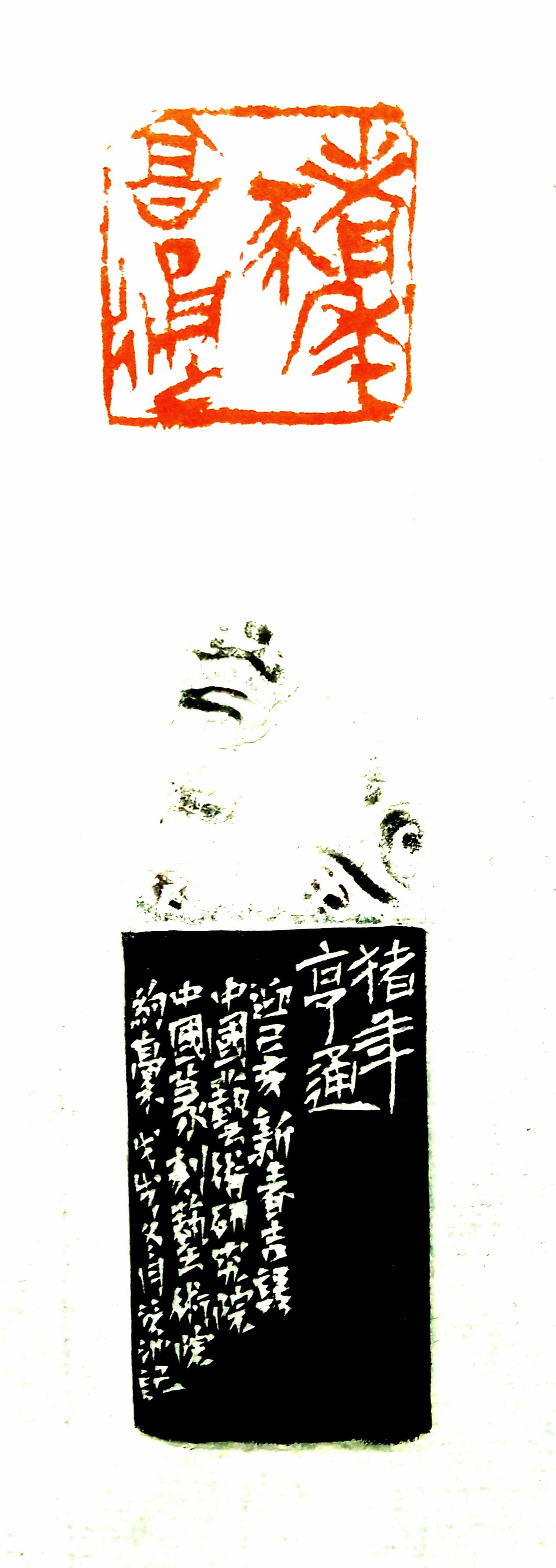 篆刻作品.jpg