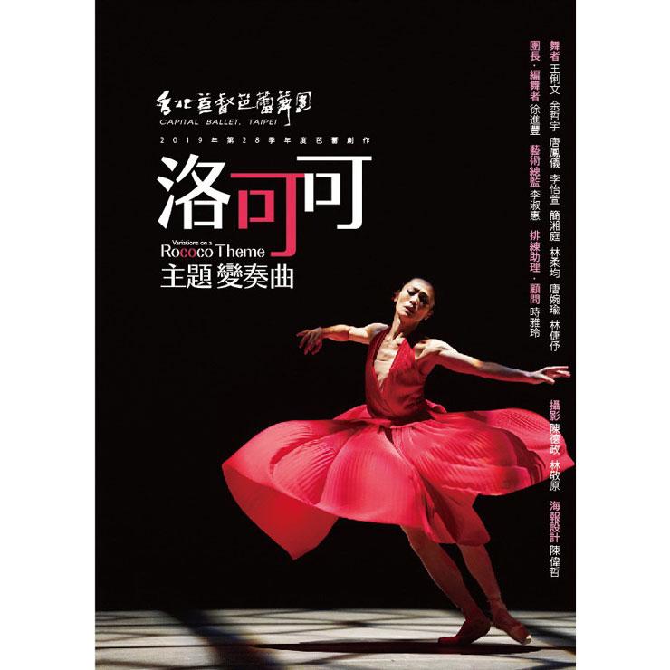 台北首督芭蕾舞團