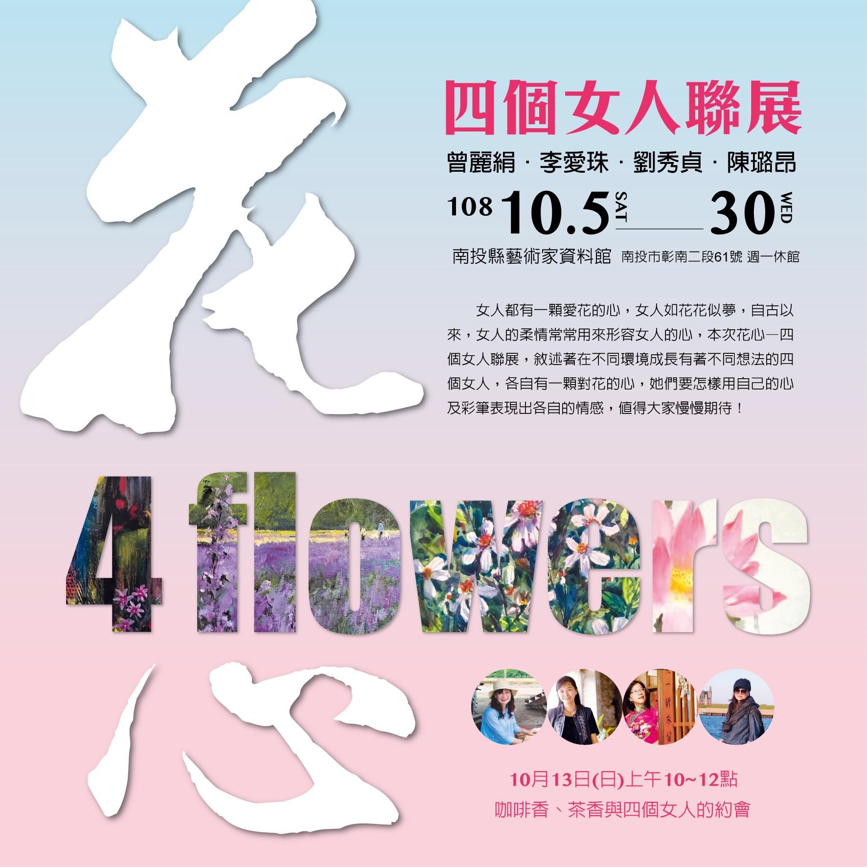 花心-四個女人聯展海報