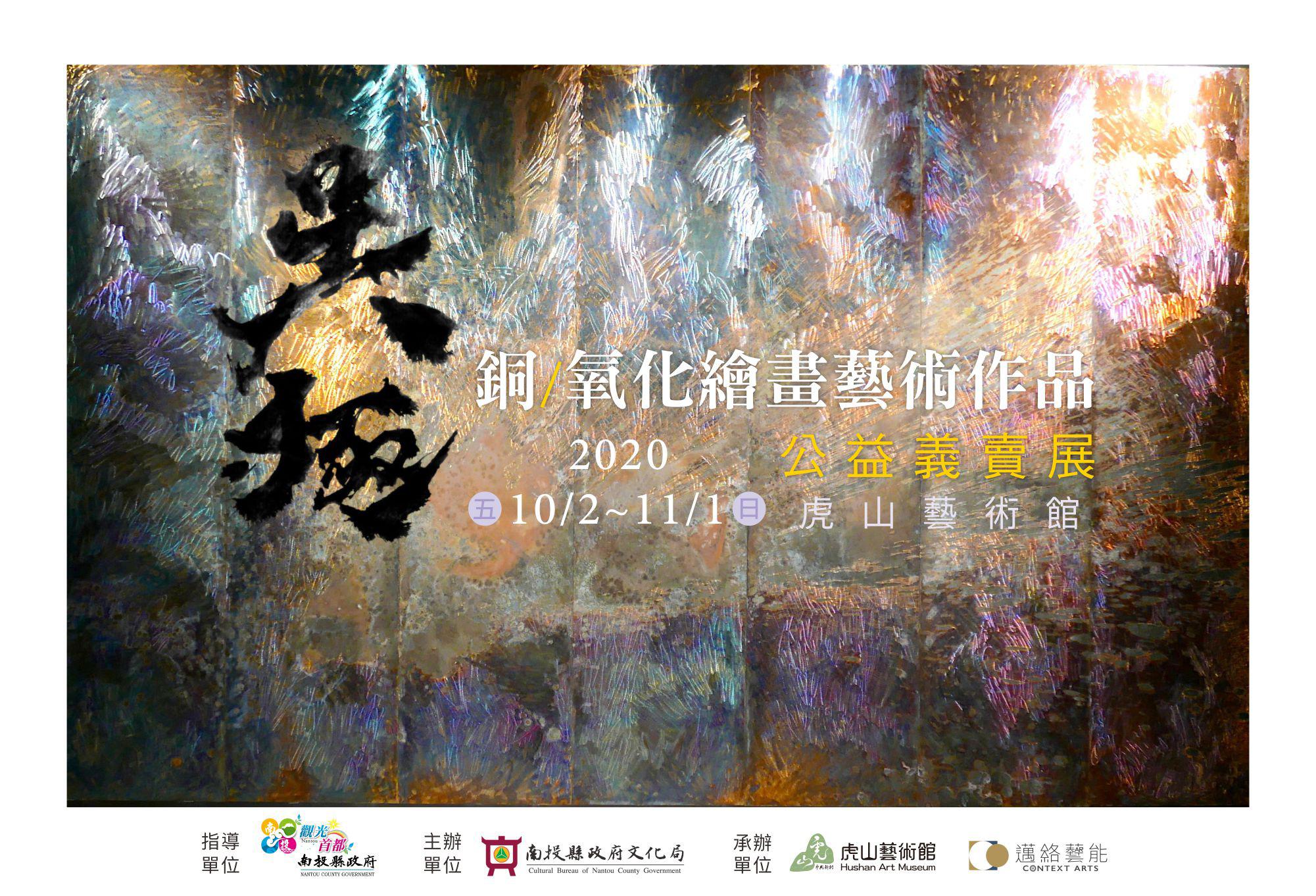 吳極-銅/氧化繪畫藝術作品公益義賣展