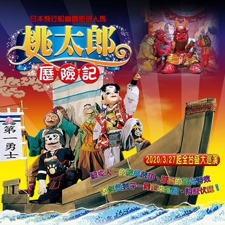 《桃太郎歷險記》日本飛行船劇團