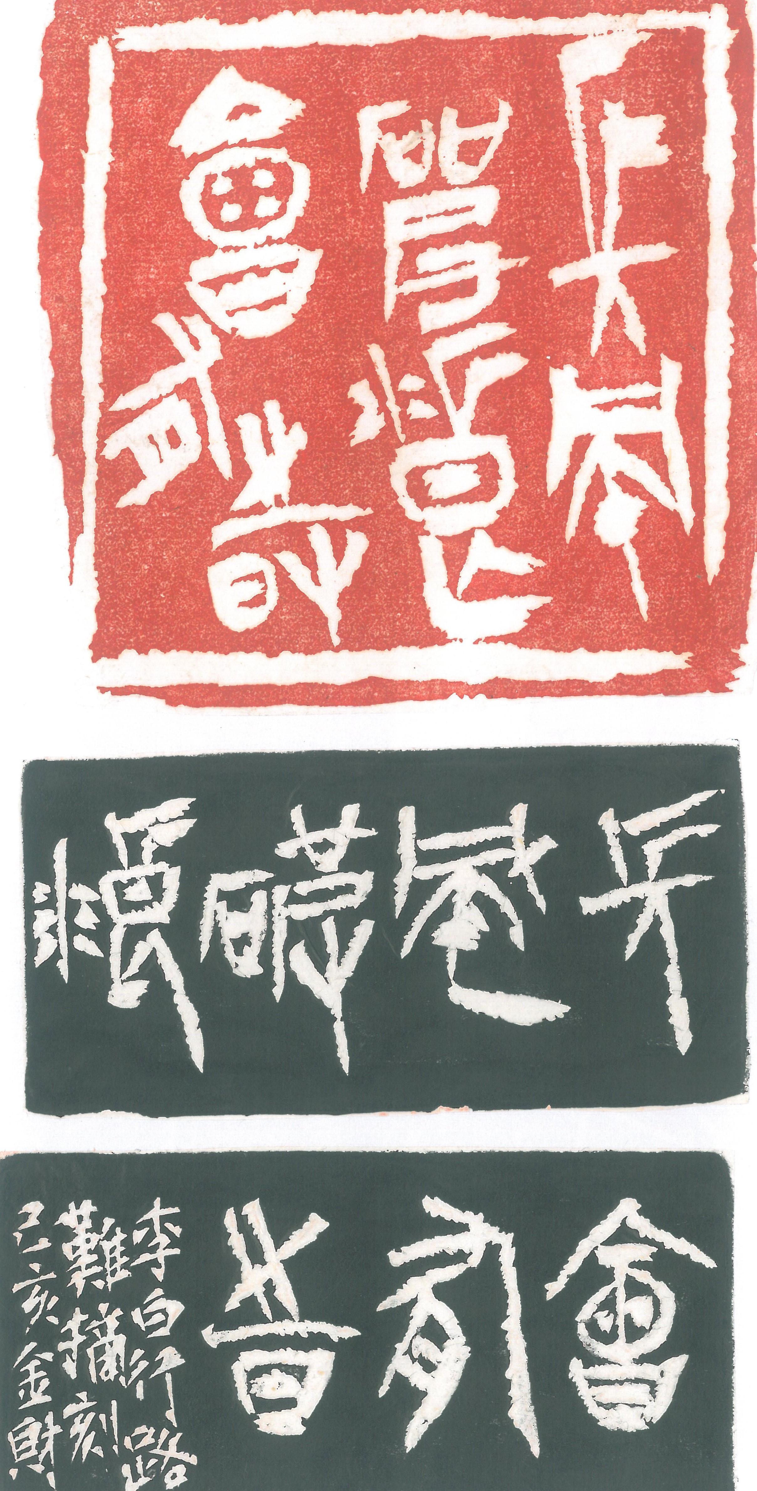 刀篆筆韻-林滄池師生聯展