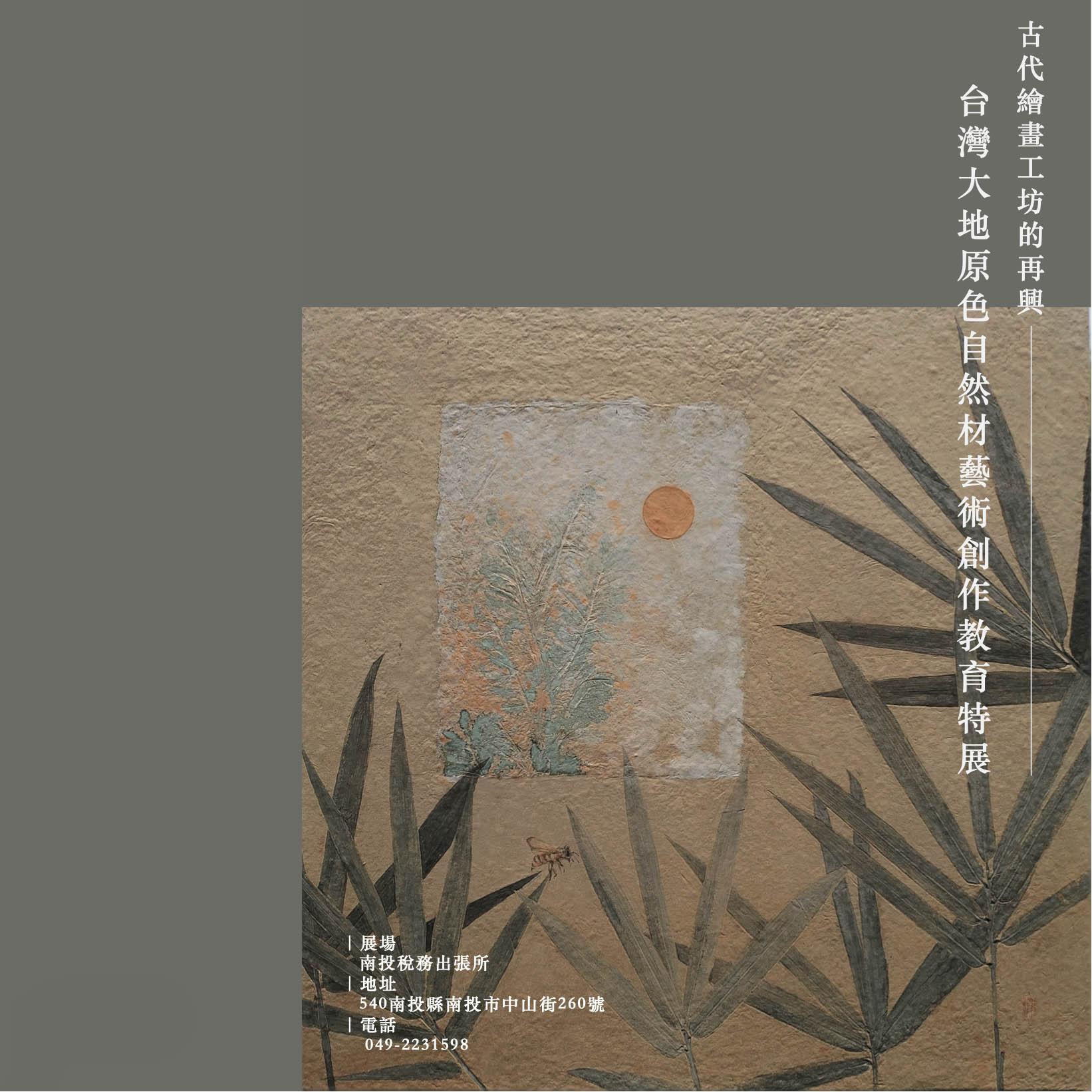古代繪畫工坊的再興~台灣大地原色自然材藝術創作教育特展海報-1