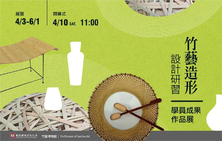 竹藝造形設計研習學員成果作品展
