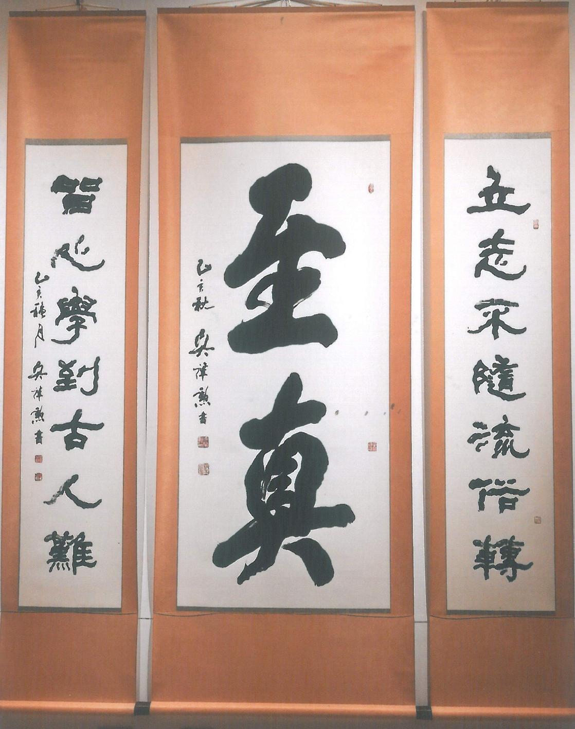吳肇勳書法展