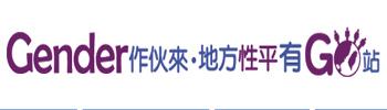「地方性平有GO站」網站